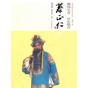 雅部正音官生魁首(蔡正仁传)/中国京昆艺术家传记丛书