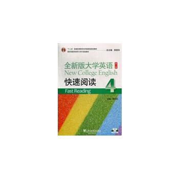 全新版大学英语快速阅读-4-第二版-(附光盘)