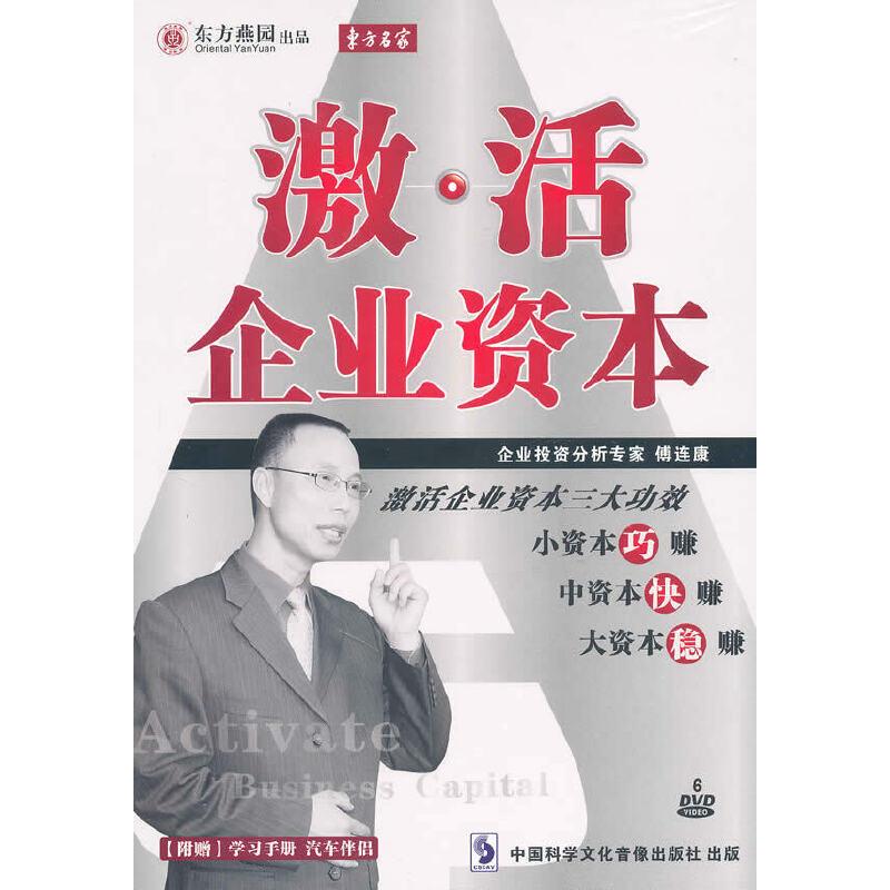 激活企业资本(...