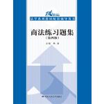 商法练习题集(第四版)(21世纪法学系列教材配套辅导用书)