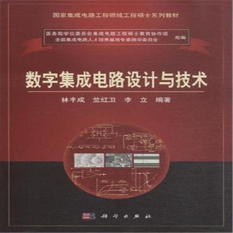 数字集成电路设计与技术( 货号:703022030591)