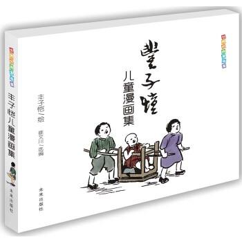 丰子恺儿童漫画集-世界经典漫画集