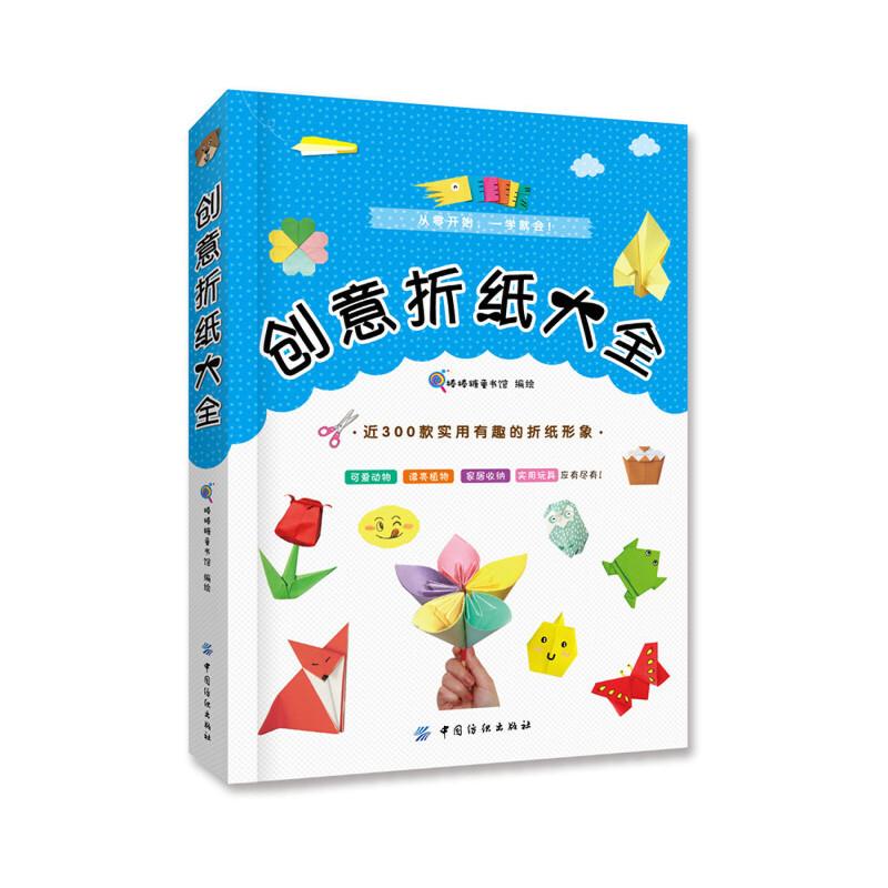 《创意折纸大全》棒棒糖童书馆