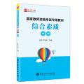 圣才教育:国家教师资格考试专用教材 综合素质(中学)