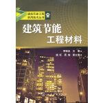 建筑节能工程实用技术丛书--建筑节能工程材料