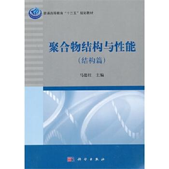 《聚合物结构与性能-(结构篇)9787030340474(马德柱)