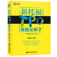 新航道 新托福TPO真题全解2 tpo27-32 彭铁城 托福英语 TPO英语 英语学习必备教材 考托一族
