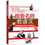 跟着名师教语文――人教版教材名师公开课实录(4年级下)