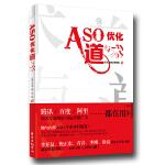 ASO优化道与术
