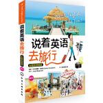 彩图旅游英语:说着英语去旅行(附光盘)