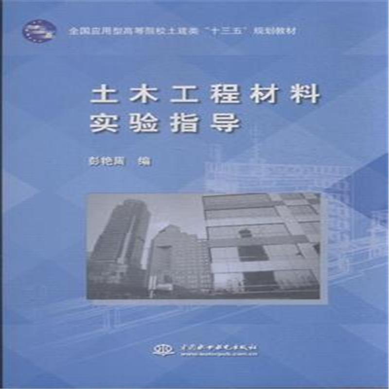 《土木工程材料实验指导》彭艳周