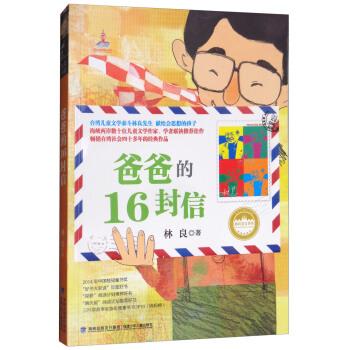 爸爸的16封信/台湾儿童文学馆林良美文书坊/林良著 林良