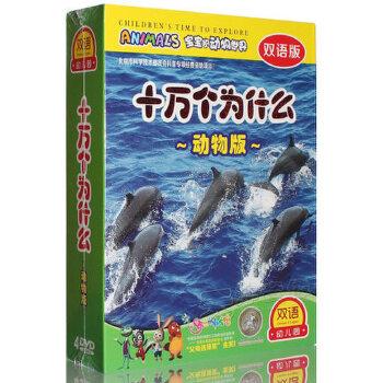 动物版4dvd宝宝幼儿童认识动物世界dvd高清光盘碟片