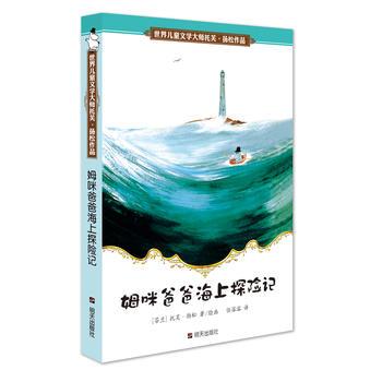 姆咪爸爸海上探险记/世界儿童文学大师托芙・扬松作品