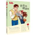 """《儿童文学》金牌作家书系——徐玲""""我的爱""""系列--爸爸的甜酒窝》"""