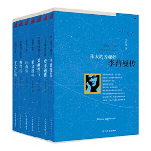 现代文明人格丛书7册套装