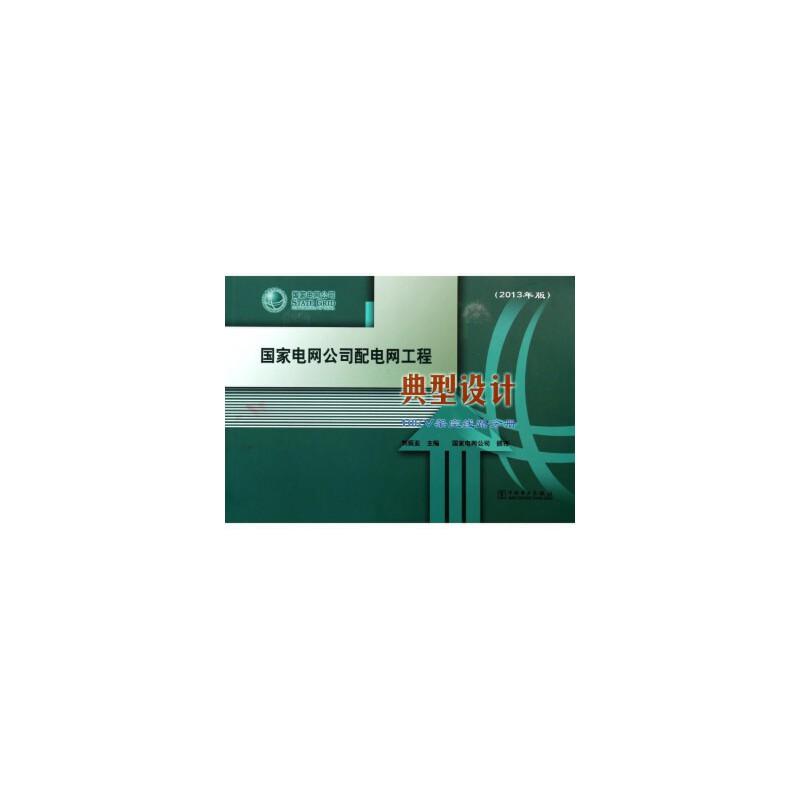 《国家电网公司配电网工程典型设计