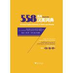 558易用汉英词典(双色印刷精装版)(外国人学汉语必备词典,独创558查字规则,有助于初学汉字的读者方便查找汉字。澳门