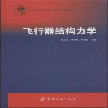 《飞行器结构力学( 货号:751590120)》梁立孚