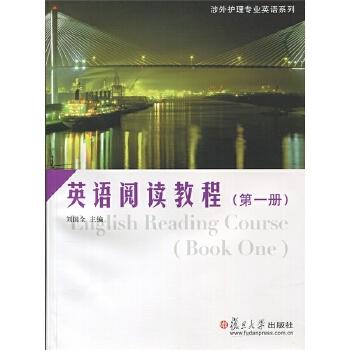 涉外护理专业英语系列:英语阅读教程(第一册) 刘国全 主编 【正版书籍】