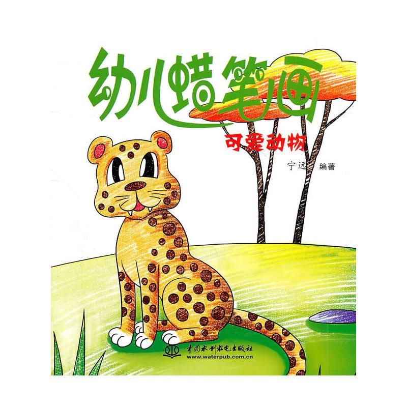 可爱动物 (幼儿蜡笔画)