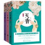 天香(全三册)(当当独家签名版,随书附赠精美明信片)