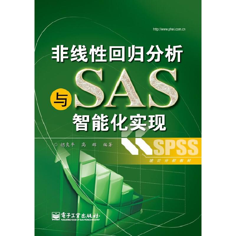 《非线性回归分析与sas智能化实现》(胡良平.)