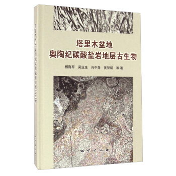 塔里木盆地奥陶纪碳酸盐岩地层古生物(精)