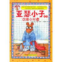 亚瑟小子系列:可恶小水痘