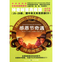 神奇树屋典藏版有声书第7辑(25-28册)