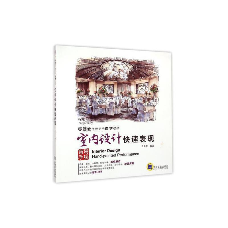 室内设计快速表现(零基础手绘完全自学教程) 曾海鹰 正版书籍