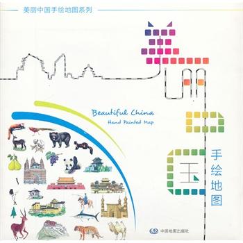 《美丽中国手绘地图 中国地图出版社