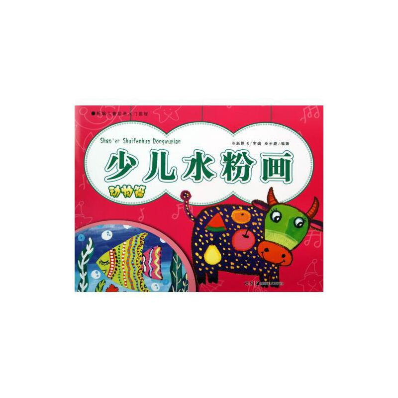 少儿水粉画 动物篇 王夏 主编 赵锦飞 正版书