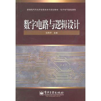 《数字电路与逻辑设计》(徐秀平.)【简介