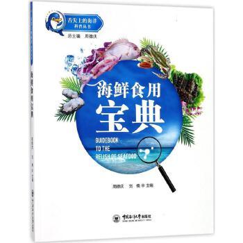 海鲜食用宝典 周德庆 刘楠