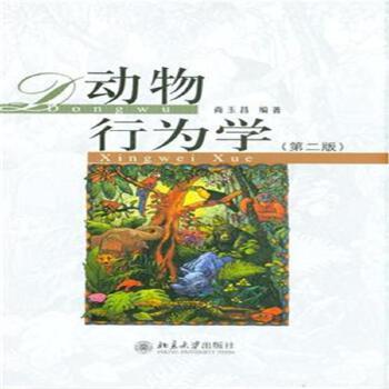 《动物行为学-(第二版)9787301248478(尚玉昌)》