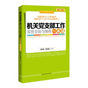 机关党支部工作实用方法与规程一本通(2014年修订版)