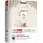 昆虫记:作家出版社全新出版 新课标必读 余秋雨寄语 梅子涵作序推荐