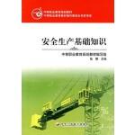 安全生产基础知识(电子书)