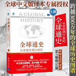 全球通史-从史前史到21世纪(第7版修订版 上册)