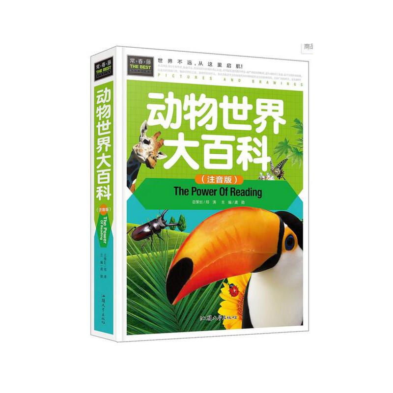 动物世界大百科(儿童彩图注音版)超厚本精装 动物世界百科全书