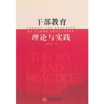 干部教育理论与实践