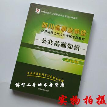 (2018)公共基础知识/四川事业单位公基教材 成都时代出版社