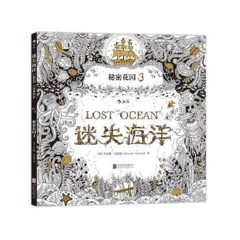 迷失海洋 (裸脊线装版)  秘密花园3