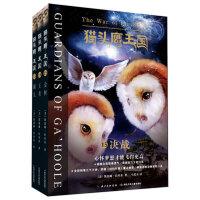 猫头鹰王国系列第五辑(全三册)