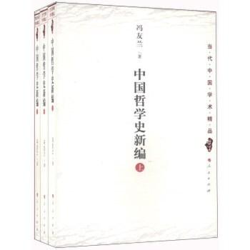 当代中国学术精品哲学:中国哲学史新编(套装全三册)