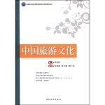 全新正版图书 中国旅游文化 刘亚轩 中国旅游出版社 9787503253560 缘为书来图书专营店