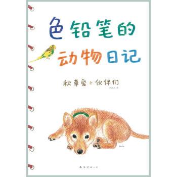 彩色铅笔的动物日记