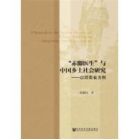 赤脚医生与中国乡土社会研究-以河南省为例