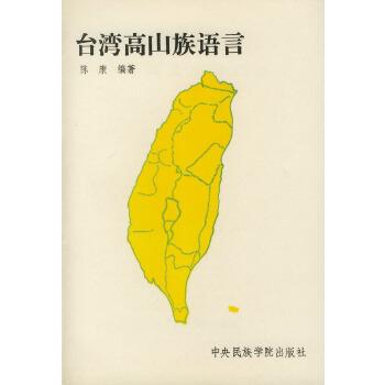 台湾高山族语言